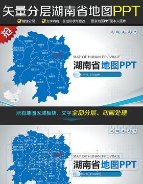 原创蓝色矢量湖南省政区地图PPT模板,可编辑中国地图