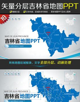 原创2018蓝色矢量吉林省政区地图PPT模板,可编辑中国地图