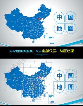 原創藍色簡約中國政區地圖PPT模板,可編輯中國地圖
