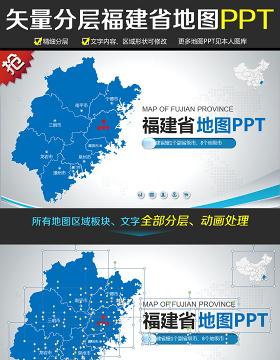原创蓝色矢量福建省政区地图PPT模板,可编辑中国地图
