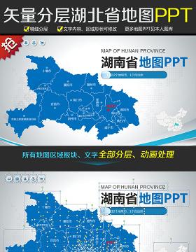 原创蓝色矢量湖北省政区地图PPT模板,可编辑中国地图