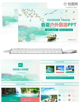清新春夏户外旅游介绍摄影PPT模板