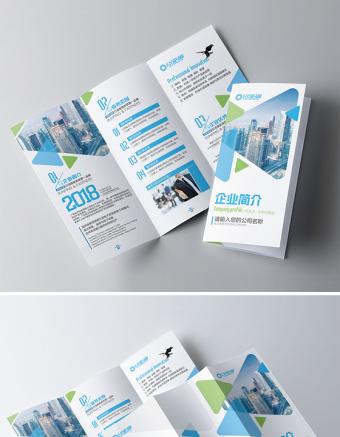 原創企業宣傳單宣傳三折頁中文傳單公司介紹簡介3折頁