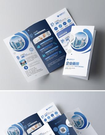 原創藍色公司企業宣傳三折頁宣傳單畫冊