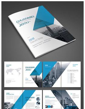 原創藍色大氣企業畫冊企業宣傳冊psd模板畫冊封面