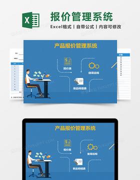 产品报价管理系统excel管理系统
