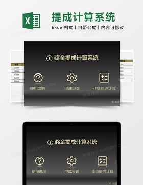 奖金提成计算Excel管理系统