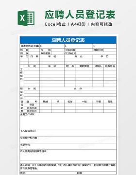 简洁应聘人员登记表excel表格模板