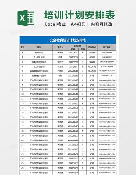 安全教育培训计划安排表Excel表格