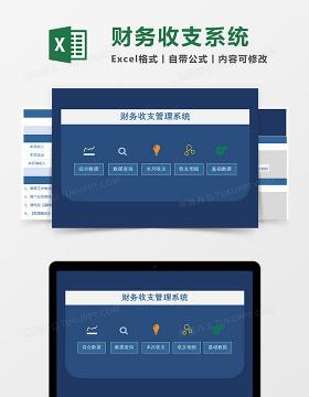 财务收支管理系统Excel模板
