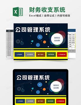 公司财务管理系统excel表格模板管理系统
