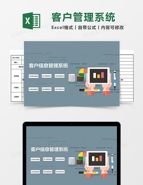 客户信息管理系统表格