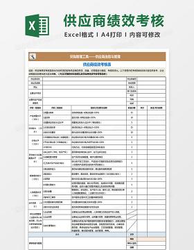 供应商绩效考核表Excel表格