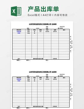 针式打印机模板出库单EXCEL表格模板