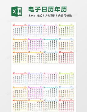 电子日历年历excel表格