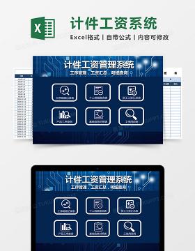 计件工资管理系统Excel模板