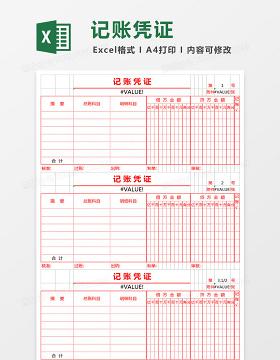 新准则下凭证录入自动生成财务报表