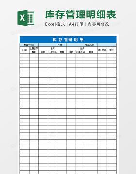 仓库库存管理明细表格excel表格模板