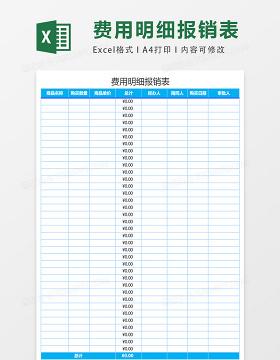公司采购部费用明细报销表excel表格模板