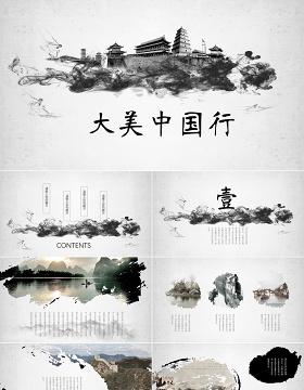 中国行旅游宣传中国风PPT模板