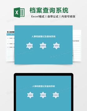 人事档案登记及查询管理系统excel表格模板