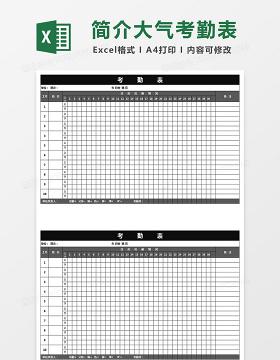 简洁高大上大气考勤表Excel表格