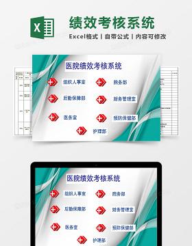 简洁医院绩效考核系统Excel模版