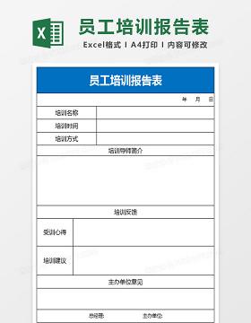员工培训报告表Excel表格
