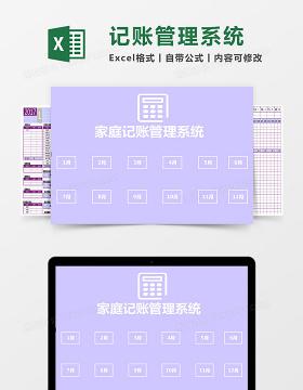 EXCEL格式家庭记账本管理系统