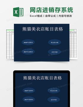 淘宝网店进销存EXCEL表格6联excel管理系统