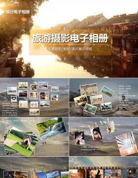 旅游摄影电子相册PPT模板