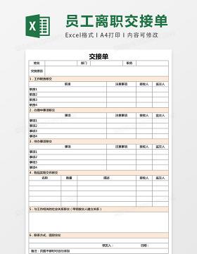 工作交接清单可作为离职调岗人员使用excel表格模板
