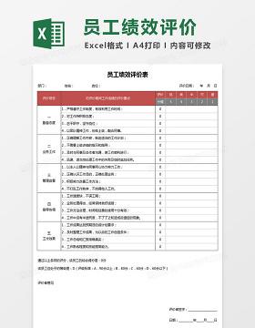 一般企业通用员工绩效评价Excel表格