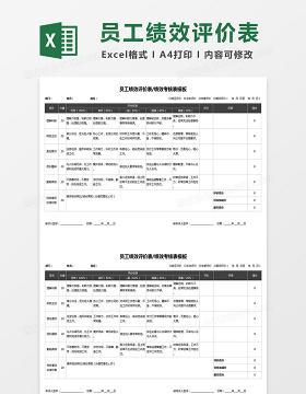 员工绩效评价表绩效考核Excel表格