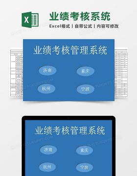 财务人员绩效考核表excel模板管理系统