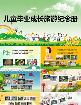 亲子旅游幼儿园儿童成长毕业纪念成长档案