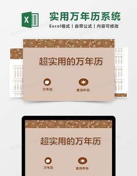 超实用的万年历Excel管理系统