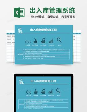 出入库管理查询系统Excel表格
