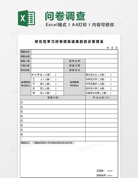 研究性学习问卷调查结果整理表excel表
