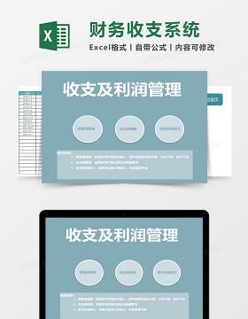 收支利润管理系统excel表模板管理系统