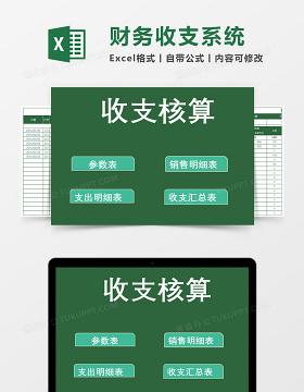 公司财务部收支核算系统excel表模板管理系统
