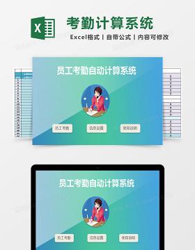考勤自动计算系统EXCEL表格模板
