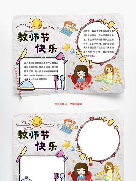教师节快乐word小报手抄报模板太阳