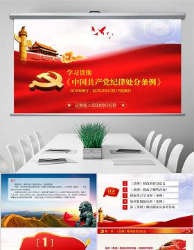原创2018中国共产党纪律处分条例党课PPT-版权可商用