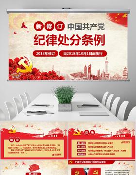 原创学习新修订中国共产党纪律处分条例PPT-版权可商用