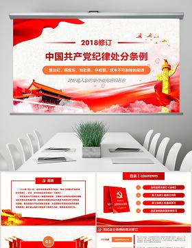 原创2018中国共产党纪律处分条例学习ppt-版权可商用