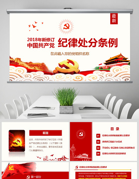 原创精讲新版中国共产党纪律处分条例党课PPT-版权可商用