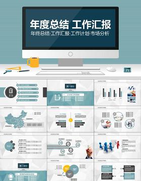 商务PPT模板工作总结工作计划工作报告