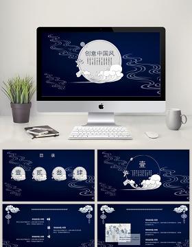 创意中国风月亮中秋文艺动态PPT模板