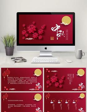 红色喜庆节日庆典中秋贺卡PPT模板